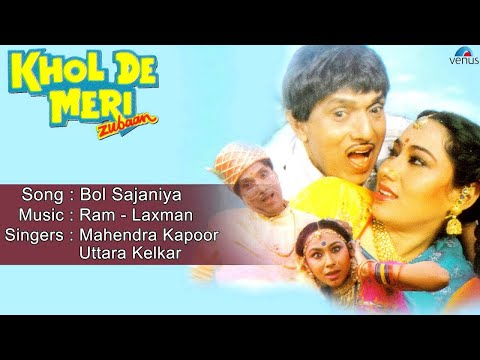 Khol De Meri Zubaan : Bol Sajaniya Full Audio Song | Dada Kondke, Bandini Mishra | video