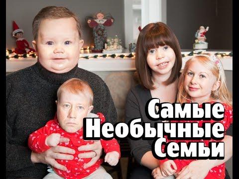 5 Самых Необычных Семей в Мире