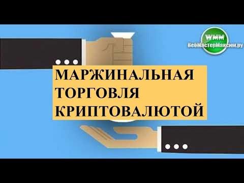 Маржинальная торговля криптовалютой бинарные опционы платформа мт4