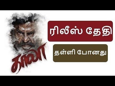 Release date  'காலா'? | Rajini | Kaala Teaser | Kaala Song | 2.0 Official Song | 2.0 Official Teaser