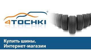 Купить шины. Интернет-магазин - 4 точки. Шины и диски 4точки - Wheels & Tyres 4tochki