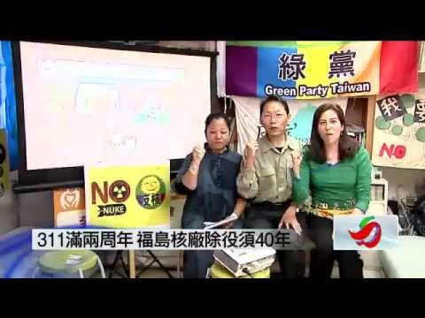 3:11:2013 Fukushima anniversary Taiwan News Video