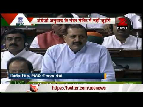 Civil Services 2011 aspirants get another chance: MoS Jitendra Singh