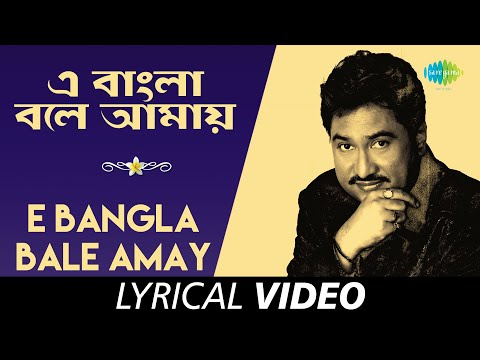 E Bangla Bale Amay with lyrics | Kumar Sanu | Devdas | HD Song