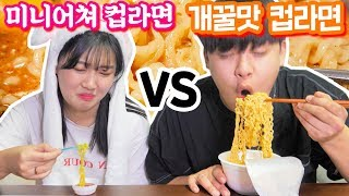 Miniature cup noodle vs Ordinary cup noodle eating lol