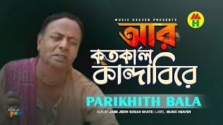 Parikshit Bala - Aar Kotokaal Kandabire