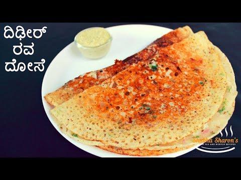 Instant Rava Dosa Recipe in kannada | ದಿಢೀರ್ ಎಂದು ಮಾಡಬಹುದಾದ ರವ ದೋಸೆ | Quick and easy Dosa recipes