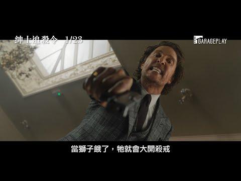 【紳士追殺令】The Gentlemen 電影預告 1月23日農曆春節首選