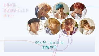 【認聲中字】BTS防彈少年團(방탄소년단) - Best Of Me