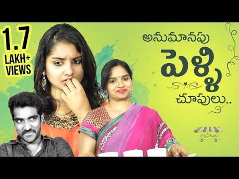 Anumanapu Pelli Choopulu - 2018 Latest Telugu Comedy Video || Thopudu Bandi