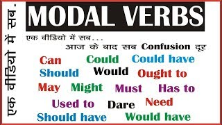 All Modal Helping Verbs in English Grammar I एक वीडियो में सभी Modals I Examples and Use in Hindi