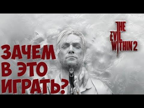 The Evil Within 2 - Чем порадует игра? И порадует ли?