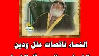 معنى حديث النساء ناقصات عقل ودين- الشيخ عبدالعزيز آل الشيخ