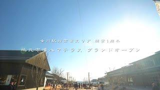 女川駅前商業エリア開業1周年 地元市場ハマテラスグランドオープン