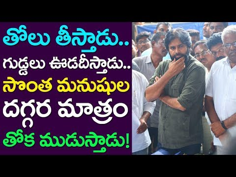 Pawan Kalyan Has No Decision Making Power, Only Screaming Nothing Else, Andhra Pradesh, Janasena, AP