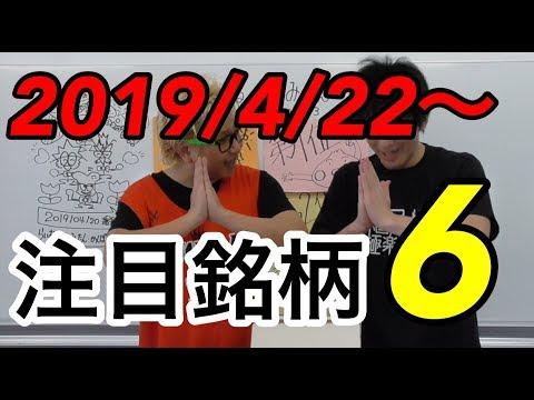 【JumpingPoint!!の株Tube#26】2019年4月22日~の注目銘柄TOP6