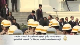 جوكو ويدودو يؤدي اليمين الدستورية رئيسا لإندونيسيا