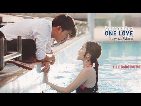 รักเธอคนเดียว (One Love)