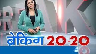 Breaking 20-20: Watch top 20 news of the morning; 21 May, 2018