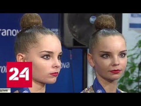 Чемпионат мира по художественной гимнастике: равных россиянкам пока нет