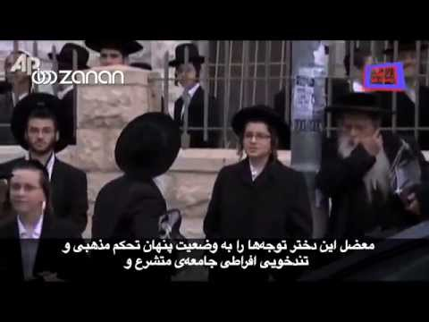 زنان یهودی و اردتدکس های اسراییلی