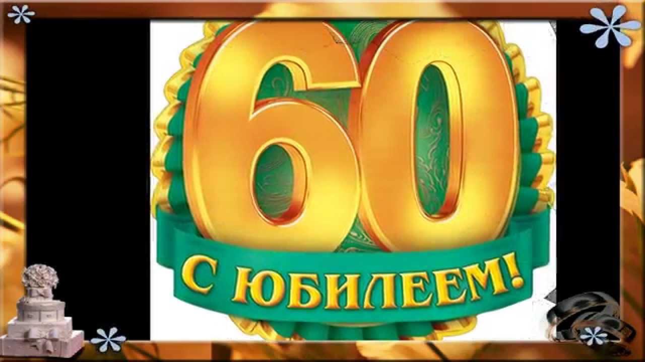Прикольные поздравление мужчине на 60 летний юбилей