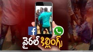 తెలుగు రాష్ట్రాల్లో వాట్సాప్ వదంతుల ఎఫెక్ట్.! Don't Believe Social Media Rumors On Pardhi Gang |hmtv
