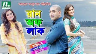 Bangla Eid Natok - Run Of Luck (রান অফ লাক) l Aparna Ghosh, John Kabir, Opi, Saberi by Rana