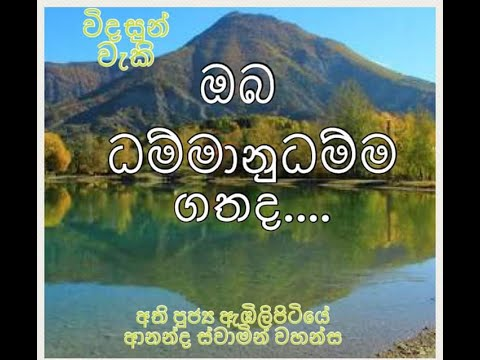Sinhala Lanka video