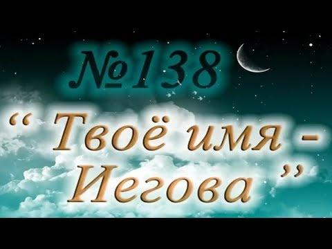 """"""" Твоё имя - Иегова """" №138 КАРАОКЕ"""