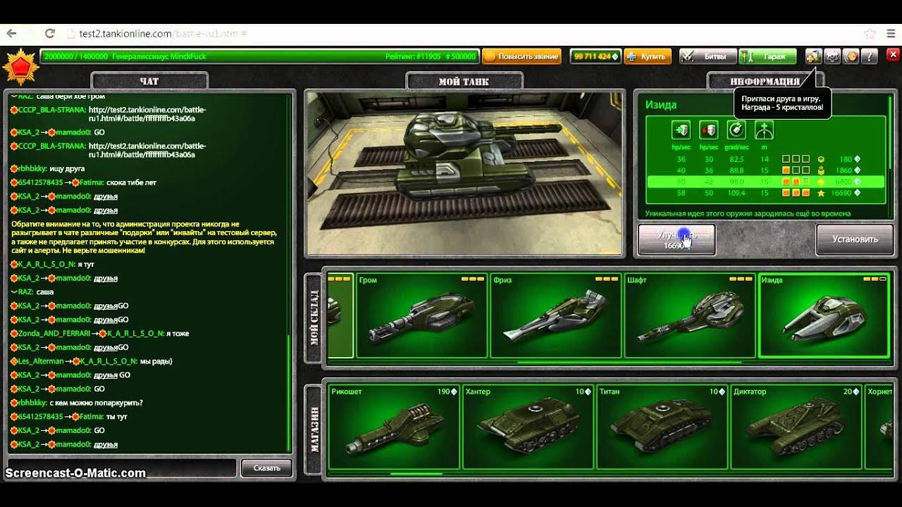 Инвайт код на танки онлайн тестовый сервер 2016 - 7c8