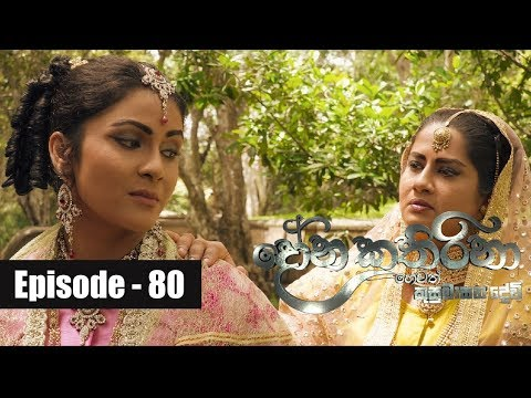 Dona Katharina | Episode 80 12th October 2018