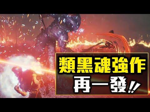 台灣-電玩宅速配-20210107 類黑魂多人動作遊戲!獨立團隊最新作值得期待