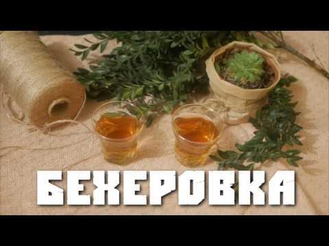 Рецепт ликёра Бехеровка