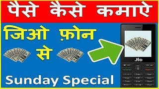 How To Earn Money In Jio Phone !! Sunday Special