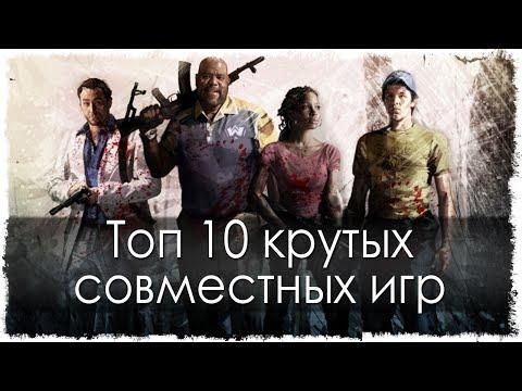Топ 10 крутых совместных игр (Кооперативные игры)