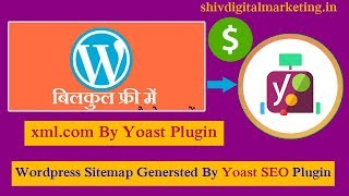 How to Create /Generate Xml Sitemap Wordpress Site By Yoast SEO Plugin Easy Method Explain 2019#