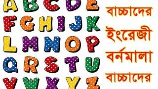 প্লে গ্রুপ ও নার্সারীর ছোটদের পড়াশোনার ভিডিও ইংরেজী বর্নমালা পার্ট-১১ । Bangla bornomala  part -11