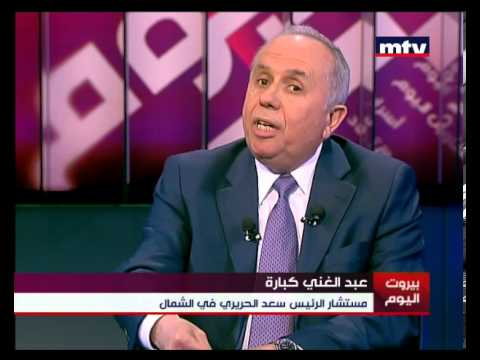 Beirut Al Yawm - Abed Elghani Kabara 18/03/2013