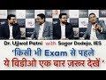 इसके बाद कभी मोटिवेशन की तलाश नहीं करोगे   Students Motivational Video Must Watch   Dr. Ujjwal Patni