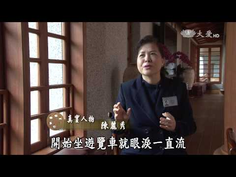 台灣-戲說人生-20150329-大大與太太 - 第6集