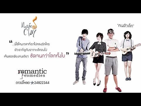 คนตัวเล็ก - Romantic Comedies [Official Audio]