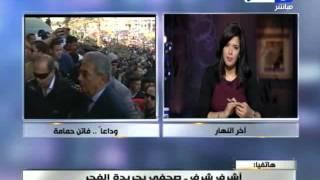 اخر النهار - هاتفيا الصحفي / اشرف شرف :  سيدة الشاشة رمز مهم جدا في تاريخ مصر