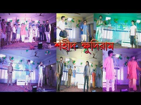 Sohid Khudiram (শহীদ ক্ষুদিরাম) Full Drama || অ্যান্টনি বি.এড  কলেজ