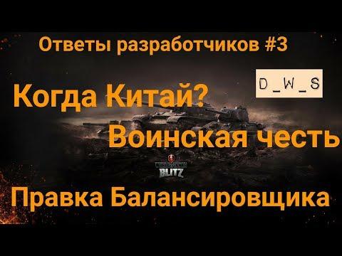 Ответы разработчиков #3 | Когда Китай, Балансировщик, Воинская честь | Wot Blitz