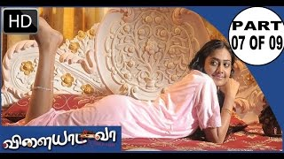 Vilayada Vaa - Tamil Film | Vilaiyada Vaa | விளையாட வா (2013) [HD]  Part -7
