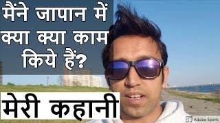 जांते हो जापान में part time job II My story II Indian in japan II Rom Rom ji