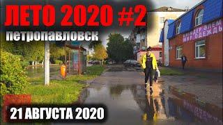 ВИРТУАЛЬНАЯ ПРОГУЛКА ПО ПЕТРОПАВЛОВСКУ/21 АВГУСТА 2020/Virtual walks in the former Soviet Union