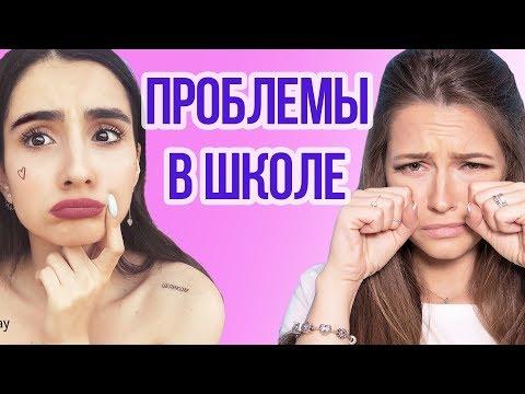 Проблемы девочек в школе с Аней Тринчер