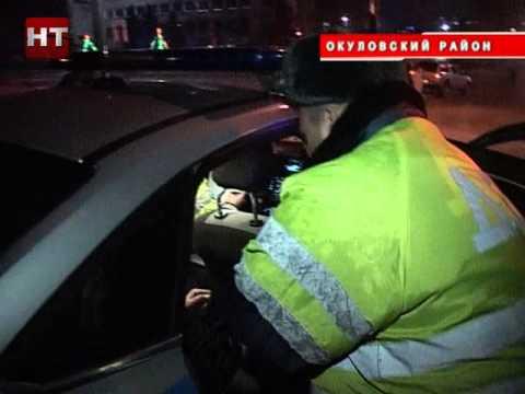 В Новгородской области прошел ночной рейд ДПС по пьяным водителям